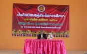 โครงการปัจฉิมนิเทศผู้สำเร็จการศึกษา ประจำปีการศึกษา 2560