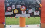 วันงดสูบบุหรี่โลก 61